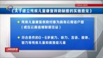 《云南新闻联播》 20180915
