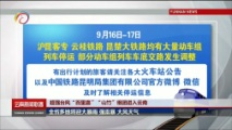 《云南新闻联播》 20180916