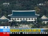 [新闻30分]关注第三次朝韩首脑会晤 韩国政府公布文在寅访朝行程