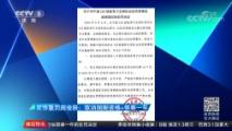 [国足]足协重罚周俊辰:取消国脚资格 停赛一年(快讯)