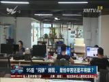 """95后""""闪辞""""频现,是怕辛苦还是不将就? TV透 2018.09.19 - 厦门电视台 00:24:57"""