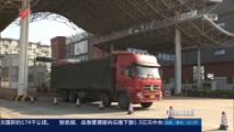 [广东新闻联播]深圳陆路直达河内 畅通中越贸易通道
