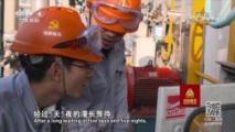 《大国基业——加油中国》(3) 生机无限 走遍中国 2018.09.19 - 中央电视台 00:26:19