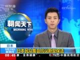[朝闻天下]日本民众集会抗议新安保法
