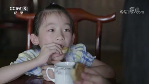《餐桌上的节日》 衢州麻饼 00:04:58