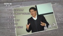 《百家讲坛》 20180922 我们的大学·广州大学