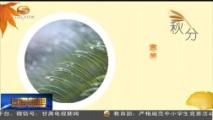 [甘肃新闻]今日秋分