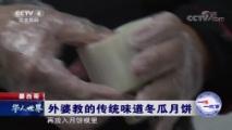 一味一故事 墨西哥 外婆教的传统味道冬瓜月饼 华人世界 2018.09.22 - 中央电视台 00:03:31