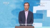 我们的大学·北京电影学院 孙立军的青春寄语 百家讲坛 2018.09.28 - 中央电视台 00:15:16