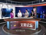 """""""最美医生""""——刘东晖 文明论坛 2018.09.30 - 厦门电视台 00:10:04"""