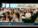 金融聚焦 2018.09.29 - 厦门电视台 00:05:48