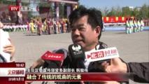 北京新闻, 20181001