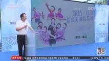 [网球]郑洁国际网球俱乐部在深圳福田成立