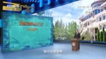 我们的大学·黑龙江大学 百家讲坛 2018.10.04 - 中央电视台 00:36:05