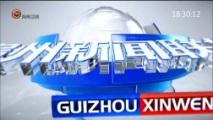 《贵州新闻联播》 20181008