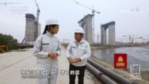 《跨越》(2) 飞架南北 走遍中国 2018.10.09 - 中央电视台 00:25:52