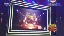 [綜藝盛典]于月仙《咱們屯裏的人》PK王璐瑤《追夢人》 兩隊挑戰旋轉吧