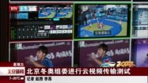 《北京新闻》 20181012