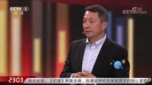 [开讲啦]观众提问王田苗:研发一款保姆机器人是否可行?
