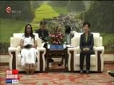 [贵州新闻联播]谌贻琴会见出席2018国际山地旅游暨户外运动大会的国外重要嘉宾