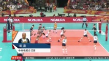 [排球]崔嘉:中国女排当日轮空 训练课调整状态(新闻)