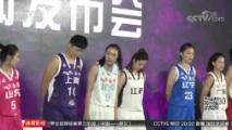 [WCBA]新赛季揭开面纱 中国女篮联赛赶超世界(新闻)