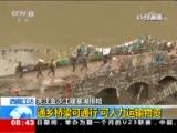 [朝闻天下]关注金沙江堰塞湖排险 通乡桥梁可通行 可人力运输物资