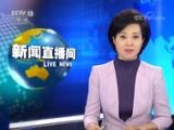 《新闻直播间》 20181016 14:00