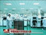 [视频]联合国贸发会:中国成最大外资流入国