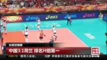 [中国新闻]女排世锦赛