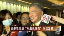 """[海峡两岸]民进党当局""""用鼻孔发电""""争议发酵"""