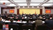 [贵州新闻联播 ]遵义市委常委会召开会议