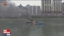 [贵州新闻联播]2018全国内陆渔业水上突发事件应急演练在沿河举行