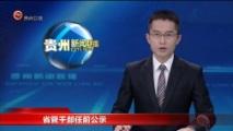 [贵州新闻联播]省直干部任前公示20181022