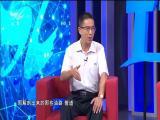 盖军衔:一个中国产业工人的匠心 玲听两岸 2018.10.27 - 厦门电视台 00:30:15
