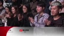 《开讲啦》 20181027 本期演讲者:戴明盟