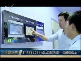 金融聚焦 2018.10.27 - 厦门电视台 00:07:13