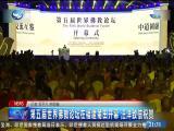 两岸新新闻 2018.10.29 - 厦门卫视 00:26:12