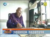 新闻斗阵讲 2018.10.31 - 厦门卫视 00:25:01