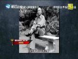 汤恩伯客死日本之谜 两岸秘密档案 2018.10.30 - 厦门卫视 00:40:55