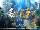 名人轶事·闽南先贤篇(八) 斗阵来讲古 2018.11.2 - 厦门卫视 00:29:33