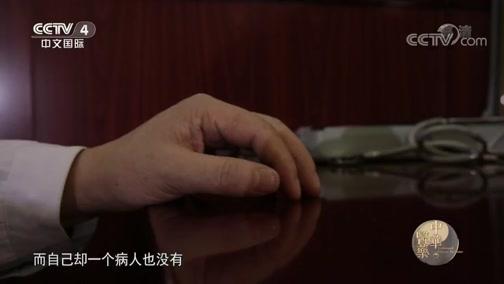 巧用古方治腿疾 中华医药 2018.11.3 - 中央电视台 00:40:56