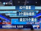 中国创举 进博会来了! 两岸直航 2018.11.5 - 厦门卫视 00:29:14