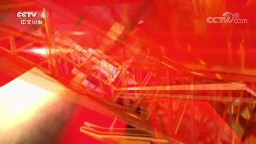 《大风歌》(2)海上利器 走遍中国 2018.11.06 - 中央电视台 00:25:48