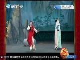 千古长恨(4) 斗阵来看戏 2018.11.07 - 厦门卫视 00:49:39