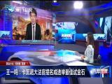 """国会分治 特朗普""""跛脚""""? 两岸直航 2018.11.8 - 厦门卫视 00:30:11"""