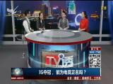 IG夺冠,能为电竞正名吗? TV透 2018.11.8 - 厦门电视台 00:24:57