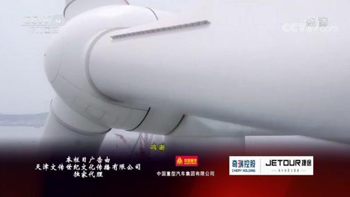 《大风歌》(5) 风生水起 走遍中国 2018.11.09 - 中央电视台 00:25:53