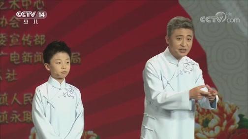 [大手牵小手]相声《我和老爸》 表演:周高秋阳 周炜