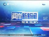 两岸新新闻 2018.11.10 - 厦门卫视 00:27:41